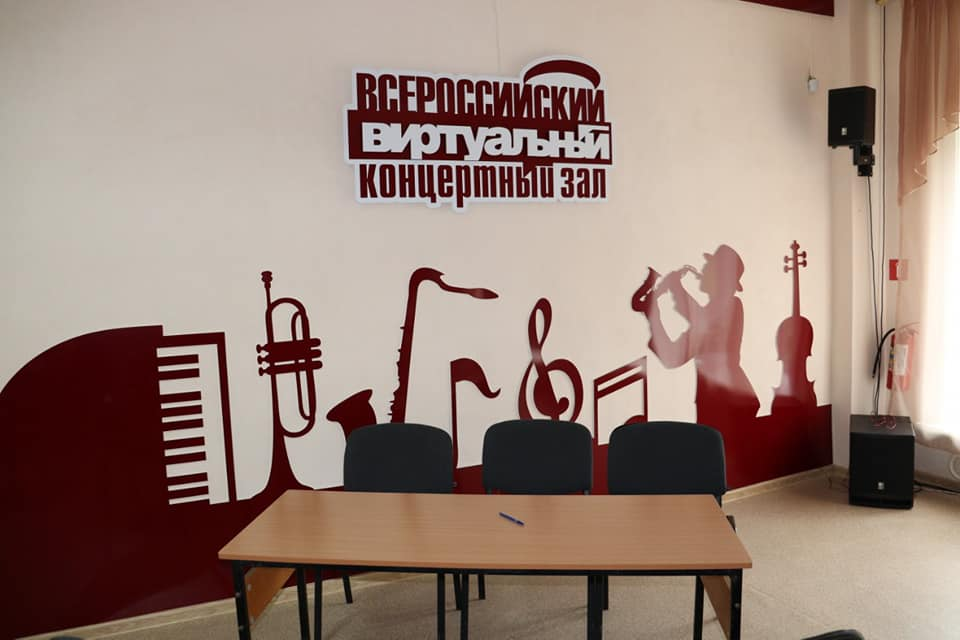 виртуальный зал Ангарск