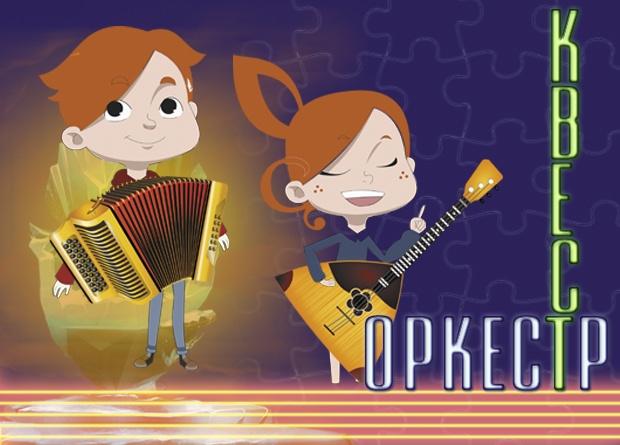 Квест-оркестр для детей