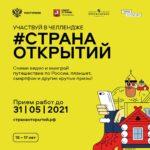 Путешествие по России можно выиграть в конкурсе «Страна открытий»