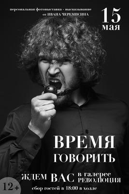 Выставка «Время говорить» Ивана Черемисина