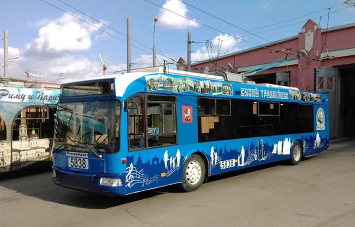 Акция «Синий троллейбус»