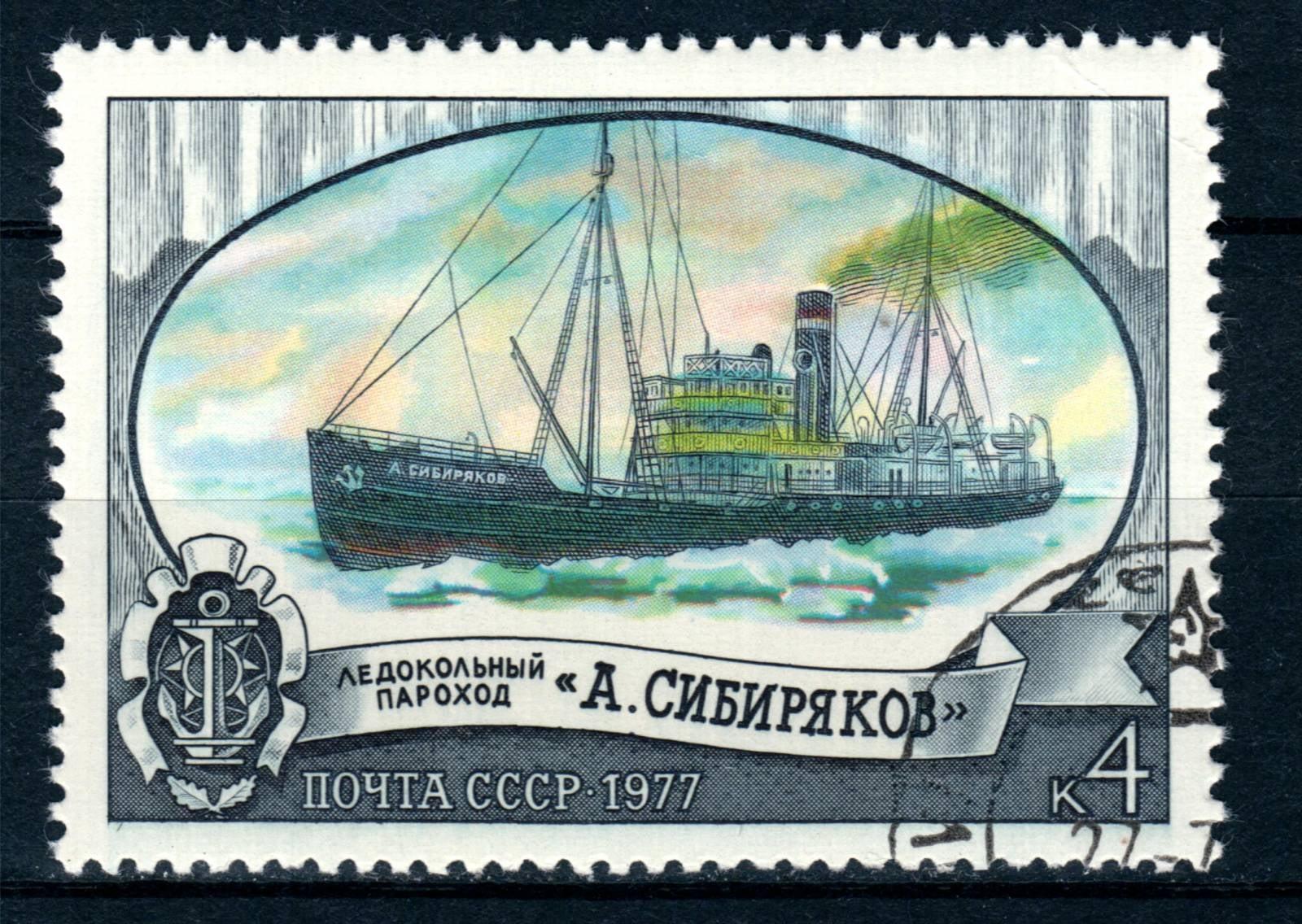 сибиряков
