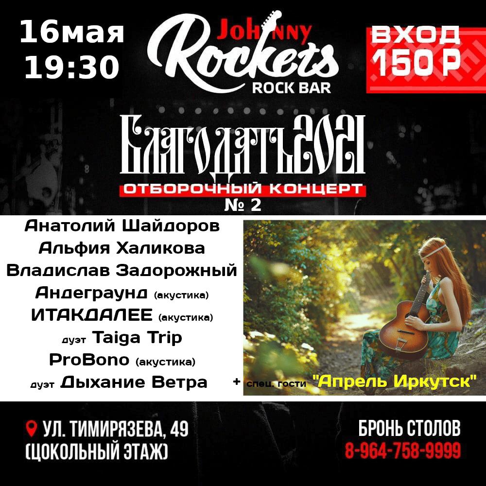 Отборочный концерт на новый фестиваль бардовской песни «Благодать 2021»