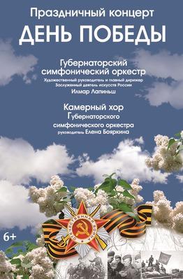 Праздничный концерт Губернаторского симфонического оркестра
