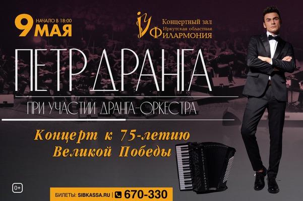 Концерт аккордеониста Петра Дранги