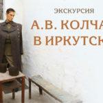 Пешая экскурсия «Колчак в Иркутске»
