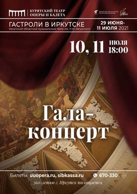 Гала-концерт Бурятского театра оперы и балета