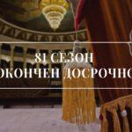 Бурятский театр оперы и балета отменил гастроли в Иркутске