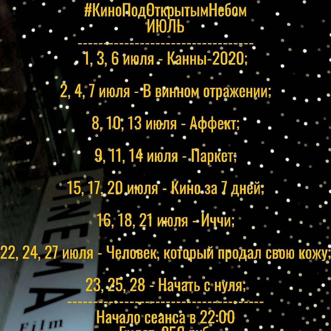 Афиша Дома кино на июль
