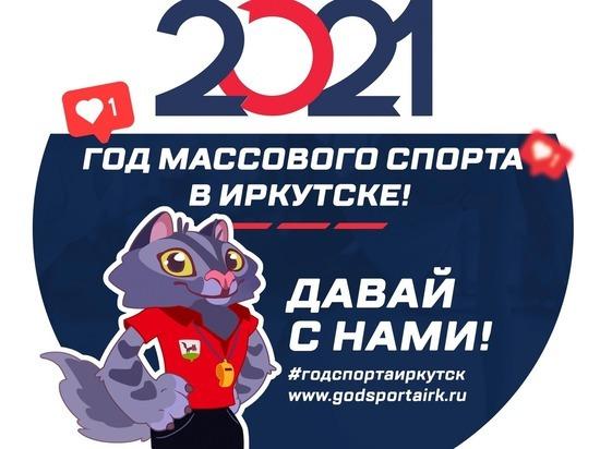 год спорта в Иркутске