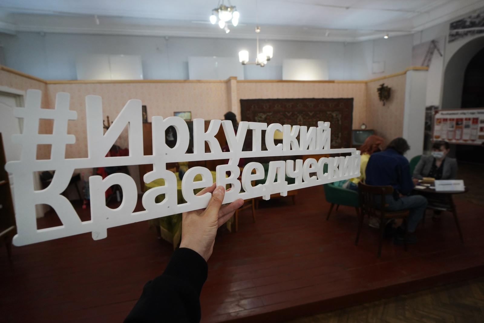 Иркутский краеведческий