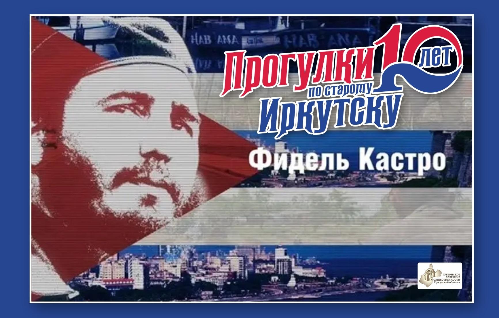 прогулки по старому Иркутску