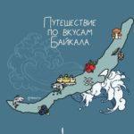 гастротуризм Байкал
