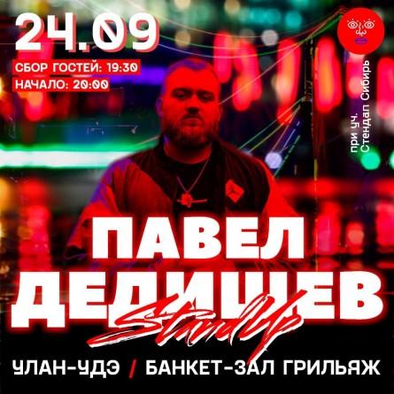 Стендап-концерт Павла Детищева