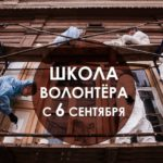 Школа волонтеров Иркутск