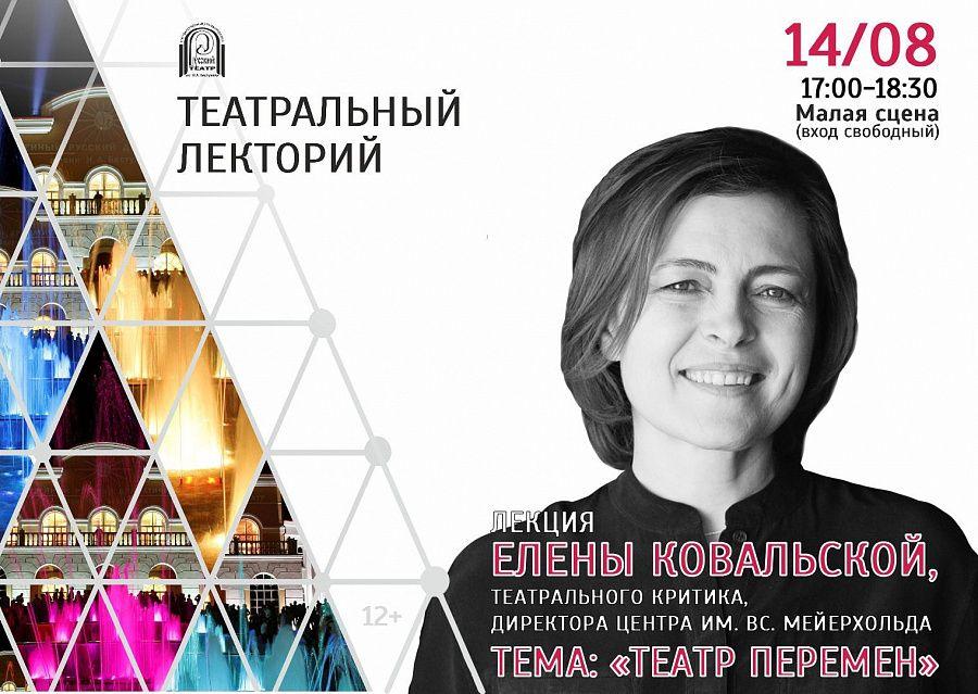 Елена Ковальская