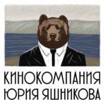 Кинокомпания Юрия Яшникова