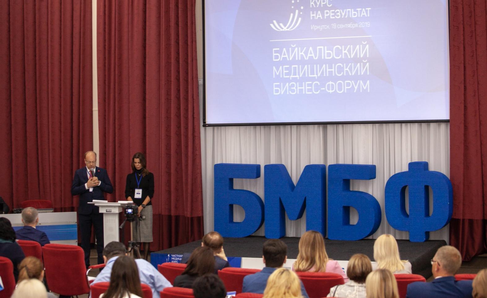 Байкальский медицинский форум