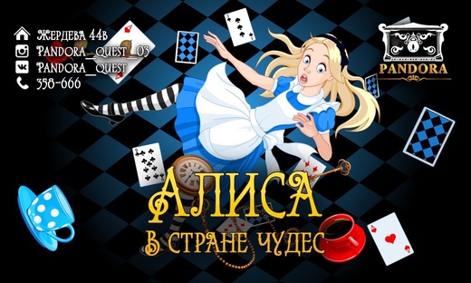 Алиса квест Улан-Удэ