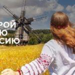 открой Россию