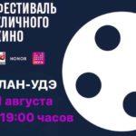 фестиваль уличного кино Улан-Удэ