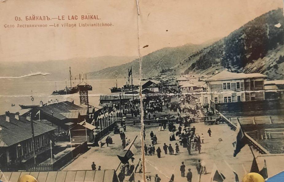 Байкал старые открытки выставка