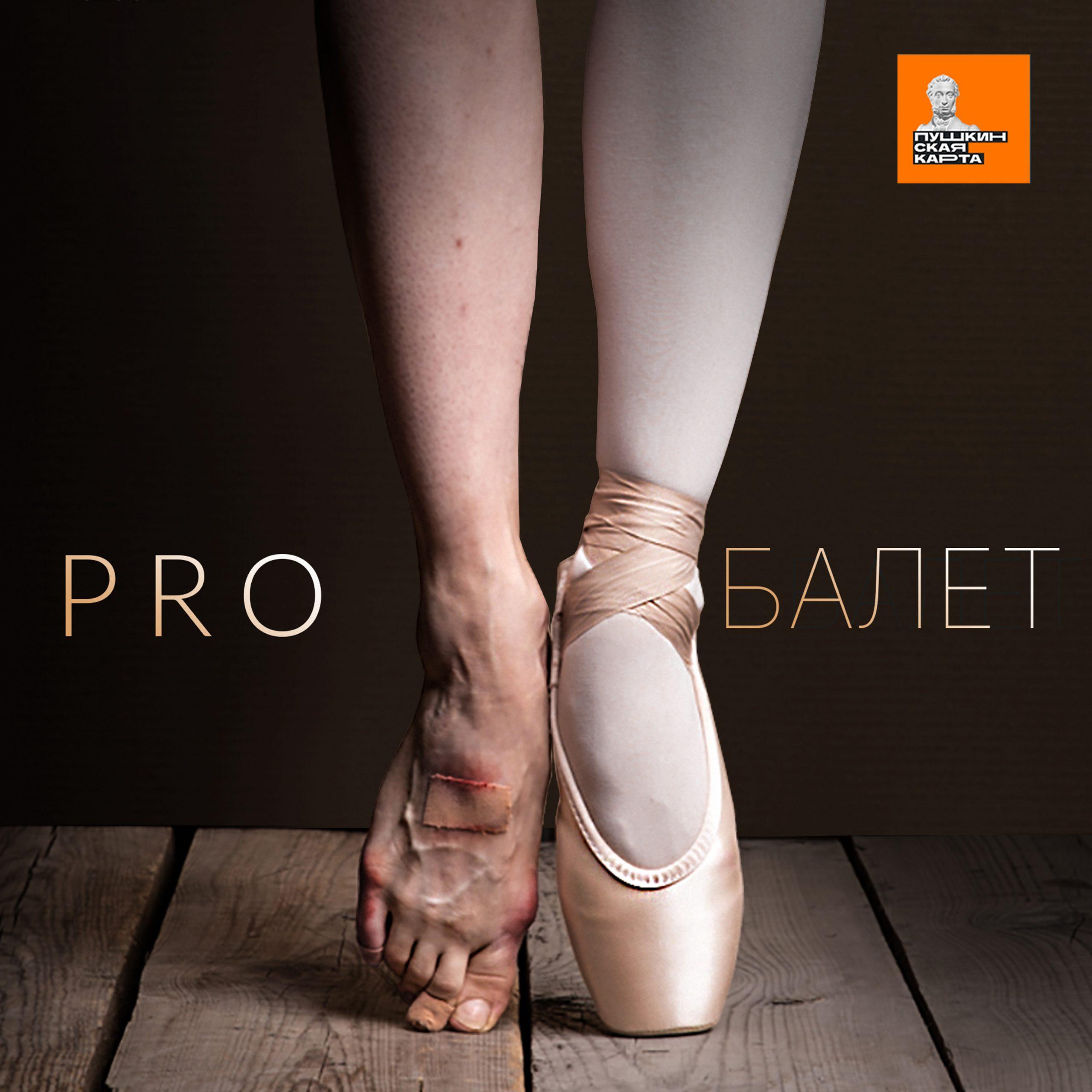 PRO балет