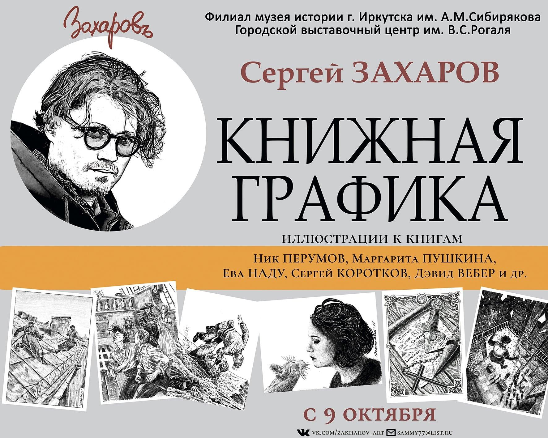 Сергей Захаров «Книжная графика»