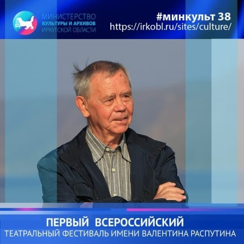 Фестиваль Валентина Распутина