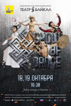 Show of dance